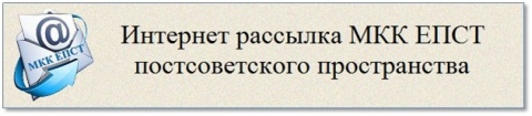 МКК ЕПСТ