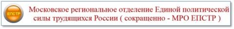 Москва ЕПСТ