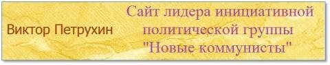 Петрухин