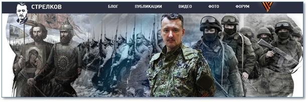 Сайт Стрелкова