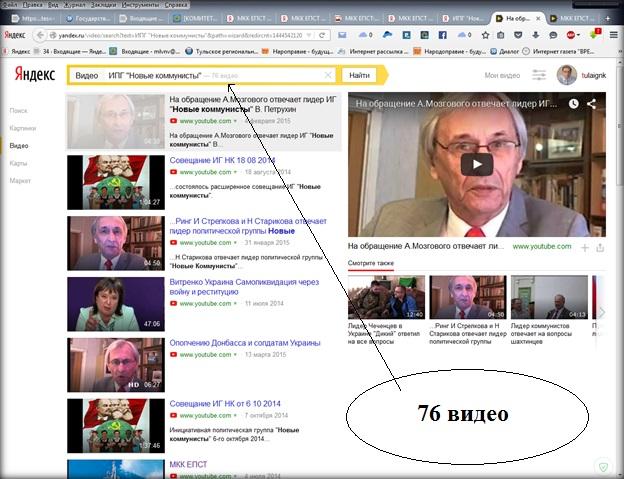 76 видео