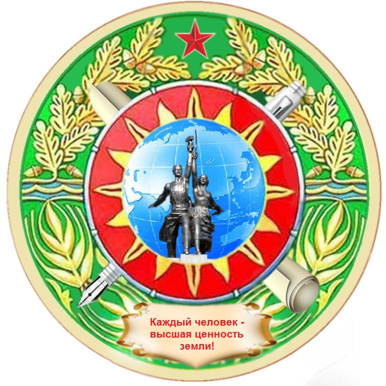 Герб некапиталистической России