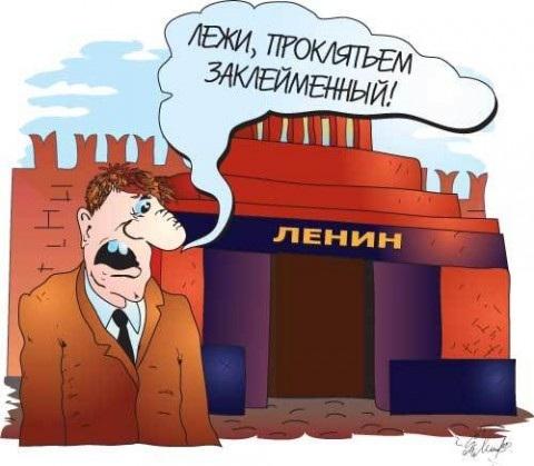 Кто Ленина проклял