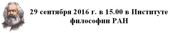 Институт РАН
